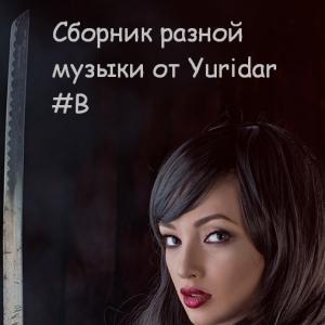 VA - Понемногу отовсюду - сборник разной музыки от Yuridar #B