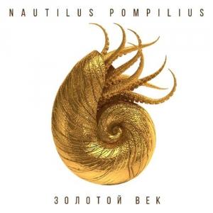 Наутилус Помпилиус (Nautilus Pompilius) - Золотой век