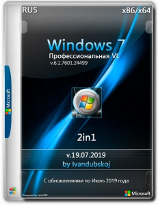 Windows 7 Профессиональная VL SP1 Build 7601.24519 (x86-x64) [2in1] by ivandubskoj (20.09.2019) [Ru]