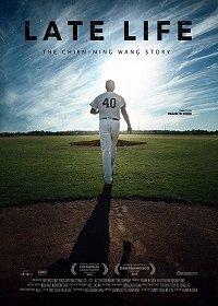 Жизнь после: История Чен Мин Ванга