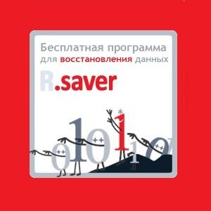 R.saver 6.21.1 [Ru]