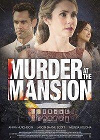 Убийство в особняке