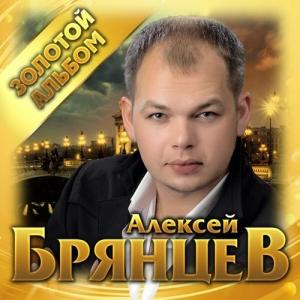 Алексей Брянцев - Золотой альбом