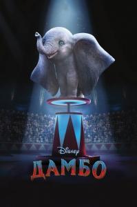 Дамбо 3D | HOU
