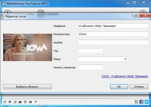 MediaHuman YouTube to MP3 Converter 3.9.9.46 (0910) RePack (& Portable) by TryRooM [Multi/Ru]
