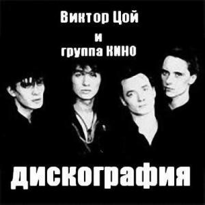 Виктор Цой, группа Кино - Discography