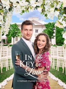 Ключ от любви