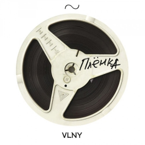 VLNY - Пленка