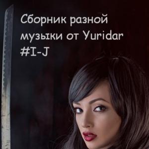 VA - Понемногу отовсюду - сборник разной музыки от Yuridar #I-J