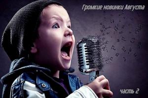 Сборник - Громкие новинки Августа: часть 2 [Summer Edition by BiSHkek iNT]