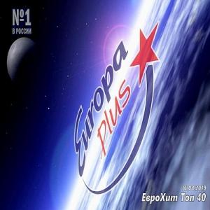 VA - Europa Plus: ЕвроХит Топ 40 [23.08]