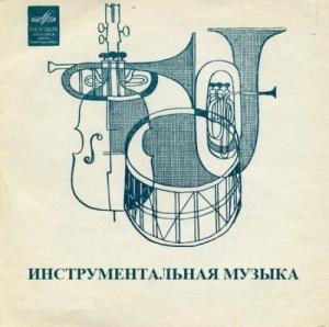 ВИА - Инструментальная музыка в исполнении советских ВИА