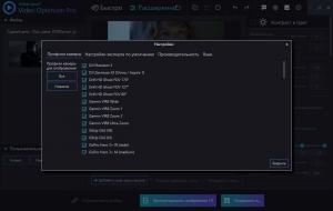 Ashampoo Video Optimizer Pro 2.0.1 RePack (& Portable) by TryRooM [Multi/Ru]