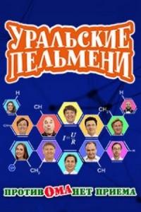 Уральские пельмени. Против Ома нет приёма (06.09.2019)