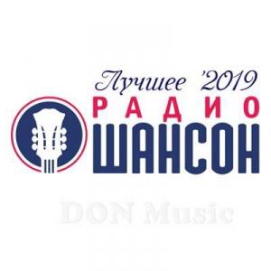 VA - Радио Шансон. Лучшее '2019 (08.2019)