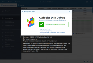 AusLogics Disk Defrag Pro 9.1.0.0 RePack (& Portable) by elchupacabra [Ru/En]