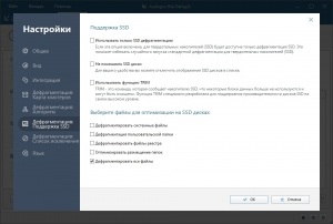 Auslogics Disk Defrag Pro 10.1.0.0 RePack (& Portable) by TryRooM [Multi/Ru]