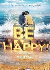 Будь счастлив!
