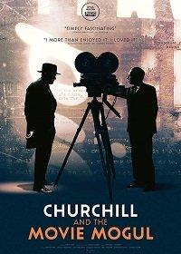 Черчилль и кинорежиссер