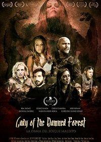 Ведьма Проклятого леса