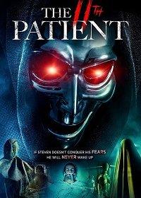 11-ый пациент