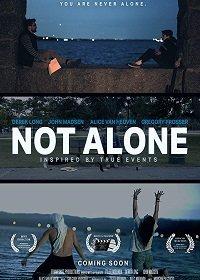 Не один