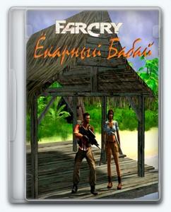 Far Cry - Ёкарный Бабай