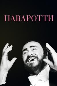 Паваротти