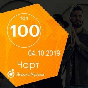 VA - Чарт Яндекс.Музыки [04.10.2019]