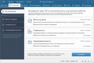 Auslogics BoostSpeed 12.1.0.0 RePack (& Portable) by TryRooM [Multi/Ru]