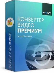 Movavi Video Converter 22.0.0 Premium RePack (& Portable) by elchupacabra [Multi/Ru]