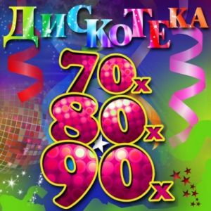 VA - Лучшие зарубежные хиты 70-80-90 х