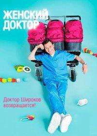 Женский доктор 4