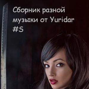 VA - Понемногу отовсюду - сборник разной музыки от Yuridar #S