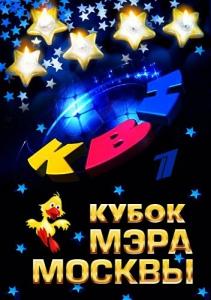 КВН-2019. Высшая лига. Кубок мэра Москвы (2019.11.16)