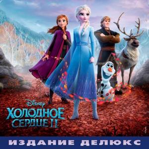 Frozen 2 / Холодное сердце 2 (Оригинальный саундтрек / Делюкс версия)
