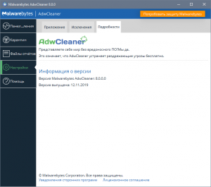 Malwarebytes AdwCleaner 8.1.0.0 [Multi/Ru]