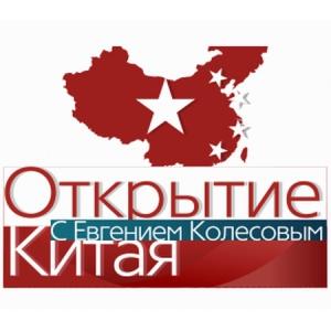Открытие Китая