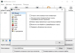 MIDIRenderer 3.9.0.0 RePack (& Portable) by TryRooM [Ru/En]