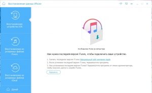 ApeakSoft iOS Toolkit 1.1.12 RePack (& Portable) by TryRooM [Multi/Ru]