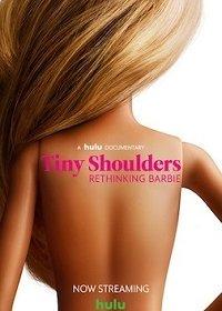 Крошечные плечи: новый взгляд на Барби
