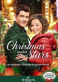 Рождество под звёздами