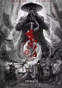 Ли Бай: пламя преисподней