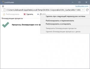 LockHunter 3.3.4.139 RePack (& Portable) by elchupacabra [Ru/En]