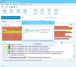 AntiPlagiarism.NET 4.96.0.0 [Ru/En]