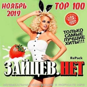VA - Top 100 Зайцев.нет Ноябрь (Repack)