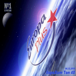 VA - Europa Plus: ЕвроХит Топ 40 [06.12]