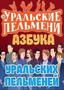 Азбука Уральских пельменей. 0 (06.12.2019)