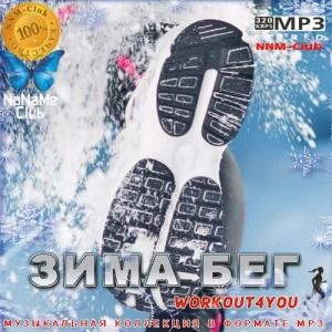 VA - Зима БЕГ