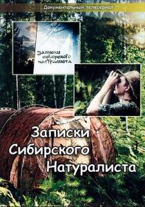 Записки Сибирского Натуралиста
